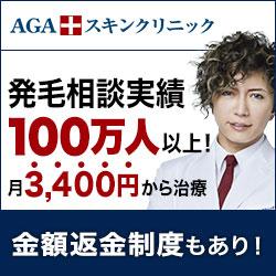 AGAスキン公式サイト