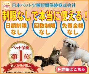 日本ペットプラス公式サイトへ
