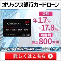 リックス銀行カードローン